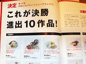 日経レストランメニューグランプリ金賞受賞