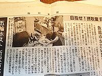 新聞、雑誌に紹介されております。